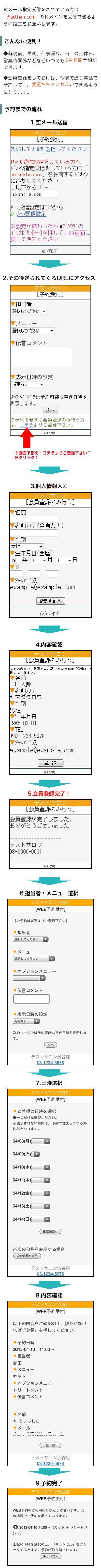 WEB予約説明2
